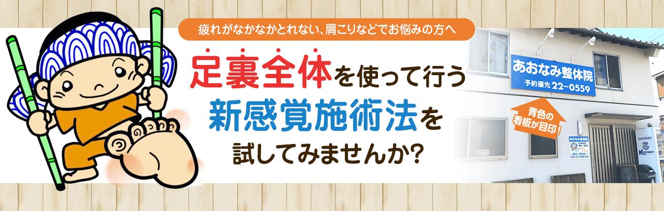 肩こり・腰痛でお悩みなら 富士川町の整体 あおなみ整体院